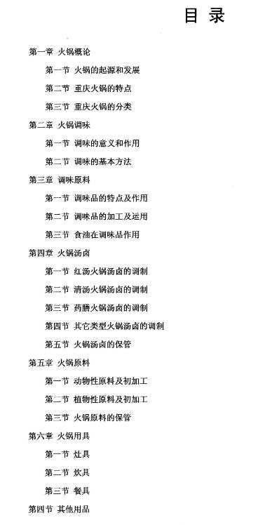 【文字教程】重庆火锅调味师培训教材