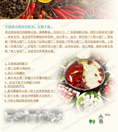 【视频教程】美味汤底 火锅底料 配材 蘸料熬制的制作 重庆火锅技术配方