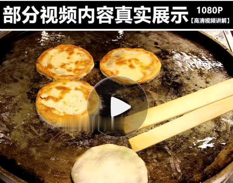 【视频教程】香河肉饼 特色馅饼制作的神秘面食卷饼香酥牛肉饼小吃技术配方视频教程商用
