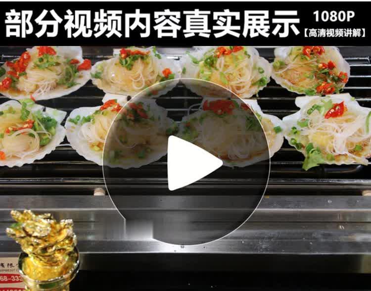 烤生蚝技术配方 烤生蚝蒜蓉酱烧烤教学调料小吃技术配方技术秘制商用视频培训教程