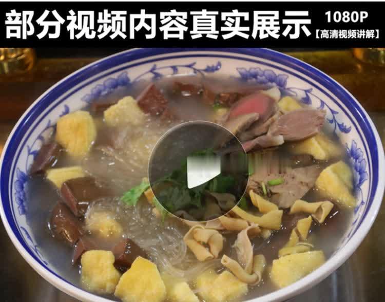 鸭血粉丝汤 特色鸭血粉丝汤调料调料商用各种小吃技术配方创业摆摊视频教程