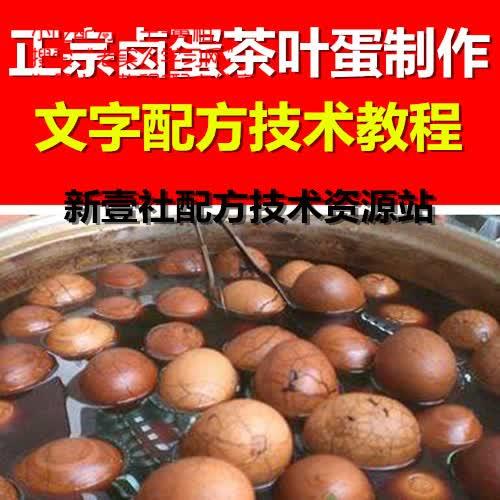 正宗麻辣五香卤蛋茶叶蛋松花蛋制作文字配方小吃技术教程