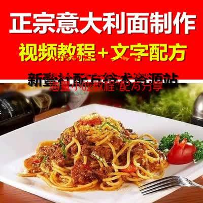正宗西餐意大利面意粉制作教程美食特色小吃烹饪技术配方