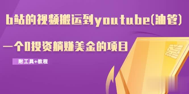 b站的视频搬运到youtube(油管),一个0投资躺赚美金的项目(附工具+教程)