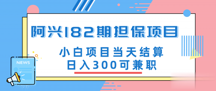 阿兴博客182期担保项目:小白项目当天结算日入300可兼职【官方售价3500元】