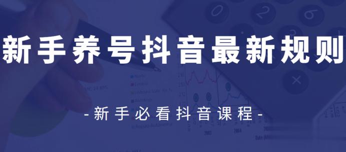 众志抖友会2020-04-16新手养号抖音最新规则【视频课程】