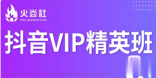 火焱社抖音VIP精英班 抖音商业变现黑马营 抖音最主流的变现模式揭秘