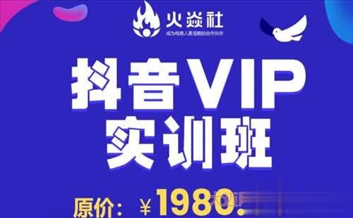 火焱社抖音VIP运营班 商业变现抖音vip实训班 免费下载