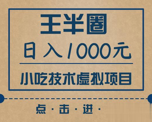 王半圈小吃技术虚拟项目,新手也能日入1000元(快手引流,豆瓣引流,闲鱼引流,变现)(无水印)