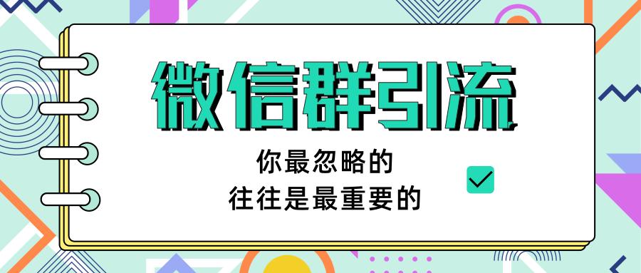 胜子老师《引流&自动变现》微信群引流1.0(共三节视频)