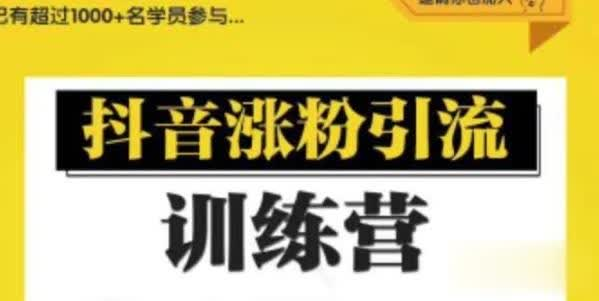 陈江雄抖音涨粉引流训练营,0基础学习抖音引流与变现【视频课程】
