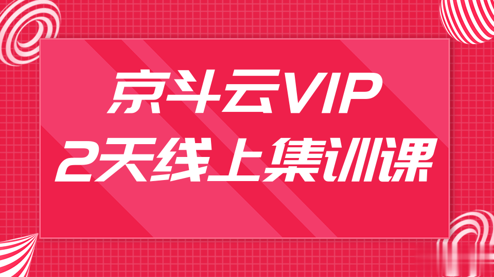 京斗云3月VIP2天线上集训课,关键词7天上首页,引爆搜索流量,快车低价霸屏