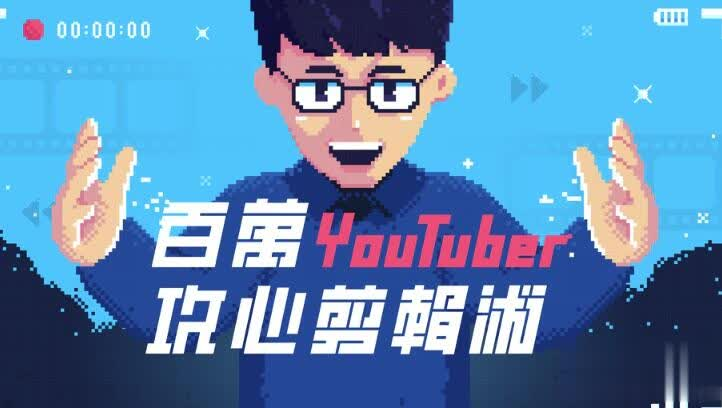 Youtube(油管)百万粉丝大神攻心裁剪术,教你剪出让人忍不住看完的影片(视频课程,附素材)