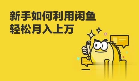 慕思城闲鱼卖货教程:新手没经验学闲鱼卖货,3周卖货收入2万(价值889)