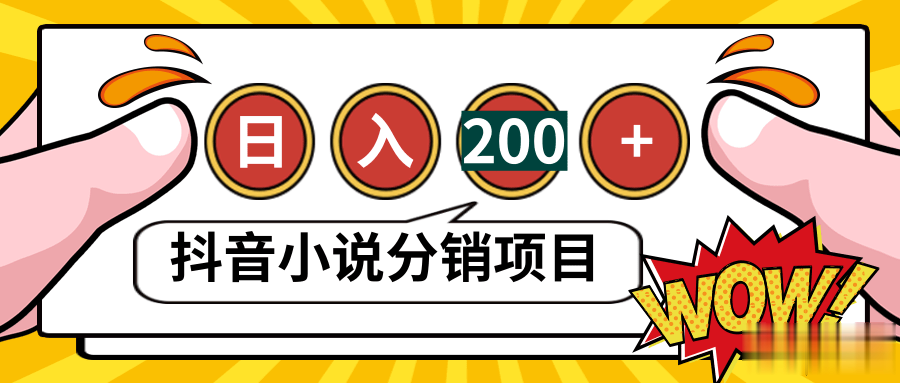 抖音小说分销项目,稳稳日赚200+【视频教程】