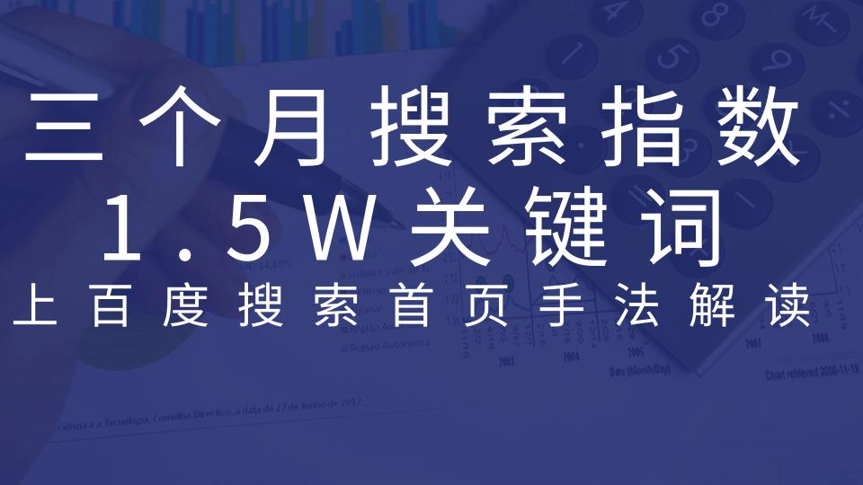 二零网赚第5招三个月搜索指数1.5W关键词上百度搜索首页手法解读