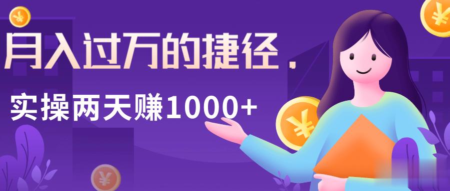 月入过万的捷径,实操2天赚1000+「视频教程」