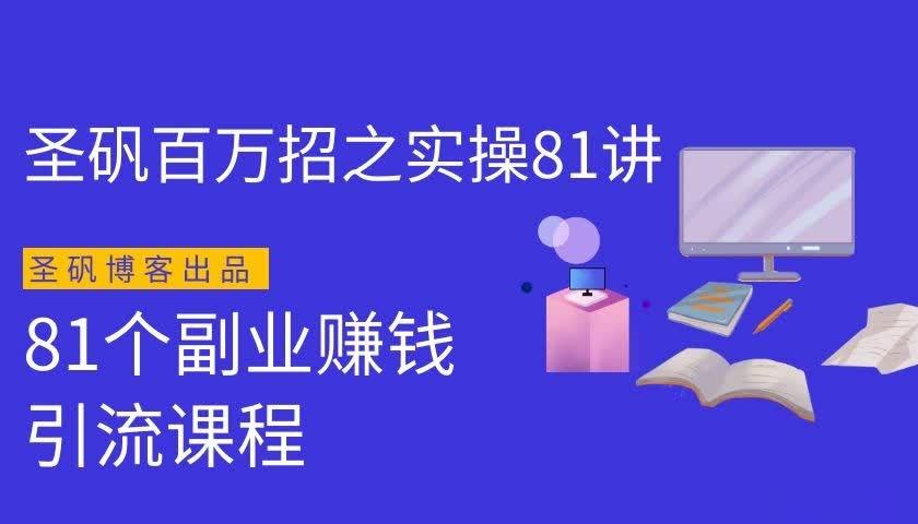 圣矾百万招之实操81讲20:微信seo截流,兼职操作丝袜粉变现项目