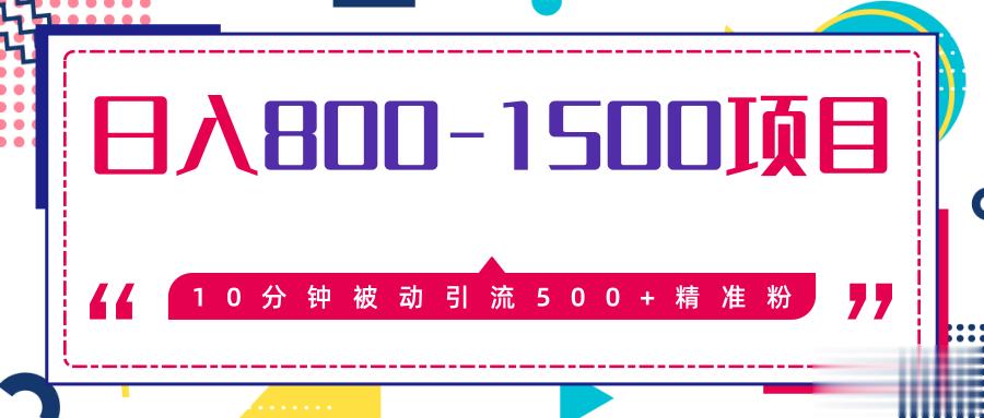 售价2468元暴利项目,10分钟被动引流500+精准粉,日入800-1500的项目