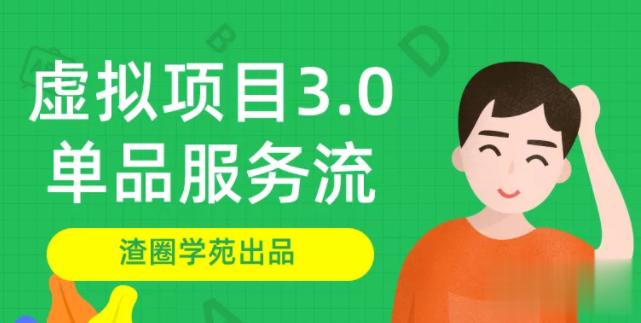 渣圈学苑-虚拟资源项目3.0(单品服务流玩法),单品利润在80元~600元左右(附2.5教程)