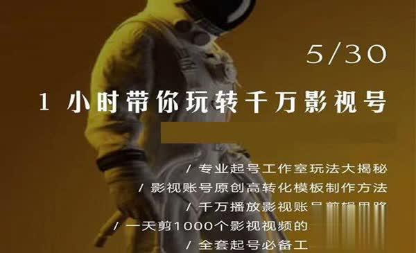 千城5.31最新课:1小时带你玩转千万影视号(1天剪1000部优质影视作品专业流程)