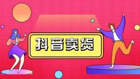 抖咖抖音短视频带货教程,月入10W不是传说!【视频课程】