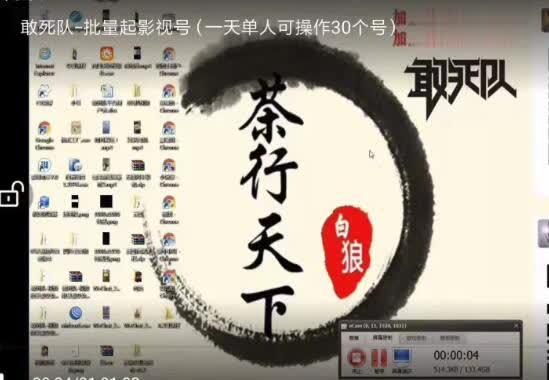 白狼敢死队6月2号最新抖音短视频批量起影视号(一天单人可操作30个号)视频课程