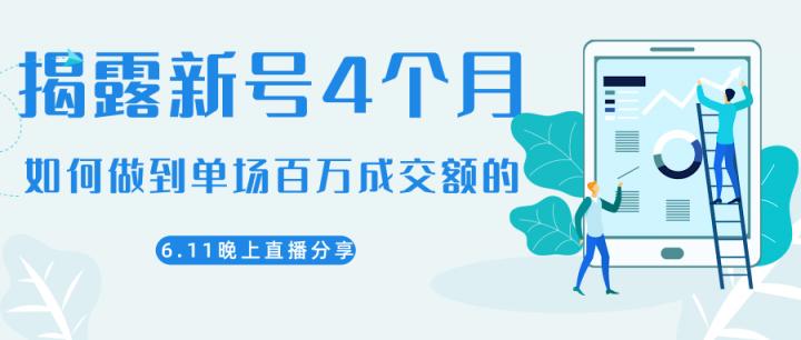 陈江雄2020.6.11晚上直播大咖分享如何从新号4个月做到单场百万成交额的