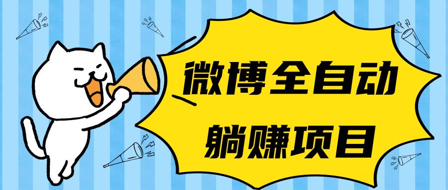 微博全自动躺赚项目【视频教程】